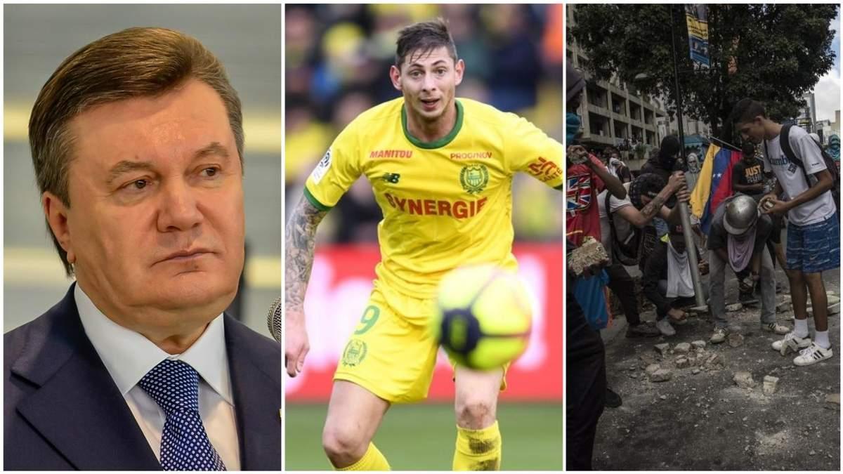 Новини України 24 січня 2019 - новини України і світу