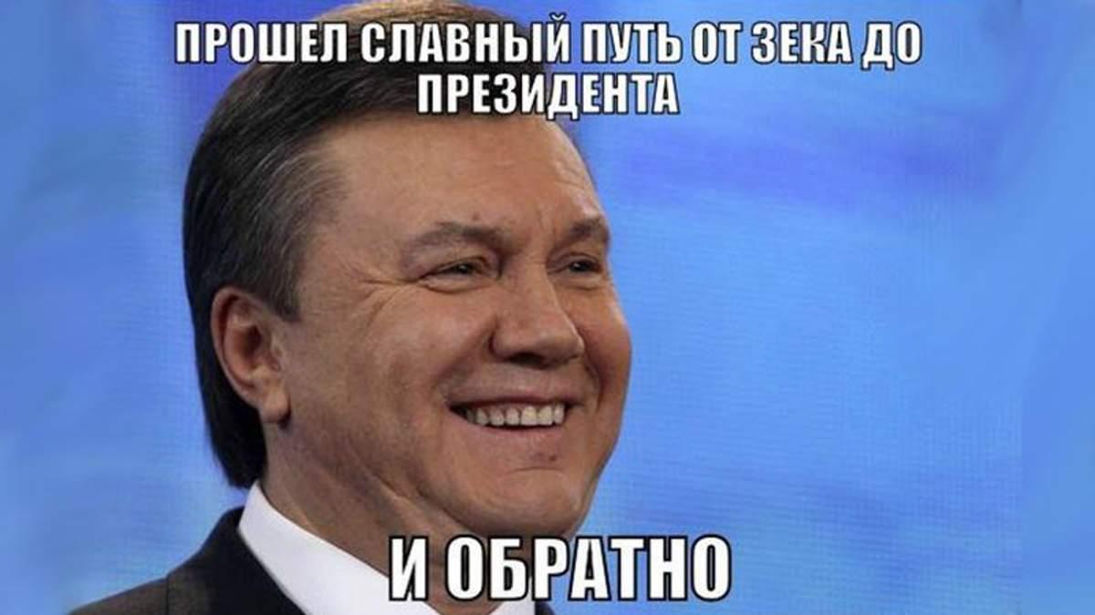 Януковича осудили на 13 лет: забавная реакция соцсетей