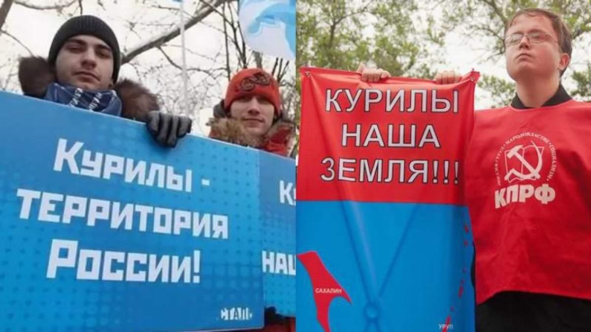 """""""Курили наші!"""": чому Росія так боїться втратити Курильські острови"""