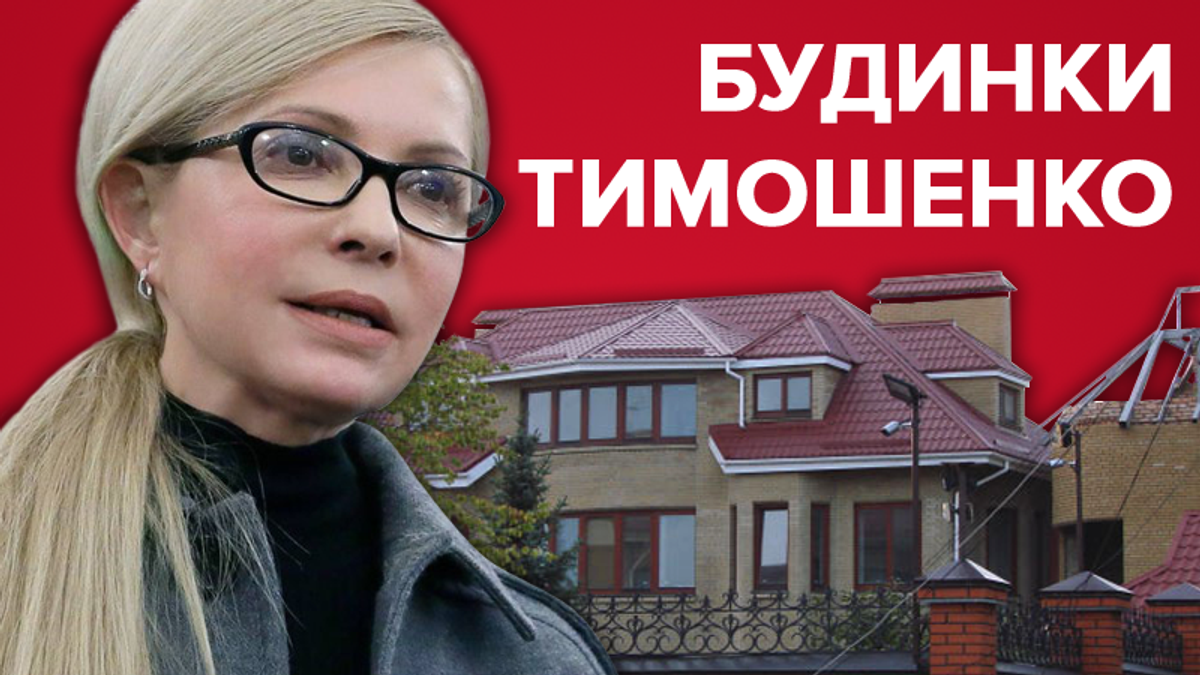 Маєток Юлії Тимошенко: що відомо про нерухомість Тимошенко