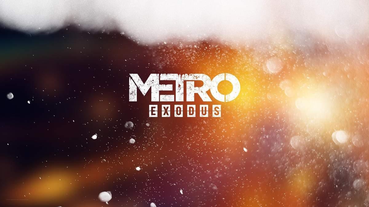 Metro: Exodus від українських розробників не з'явиться у Steam