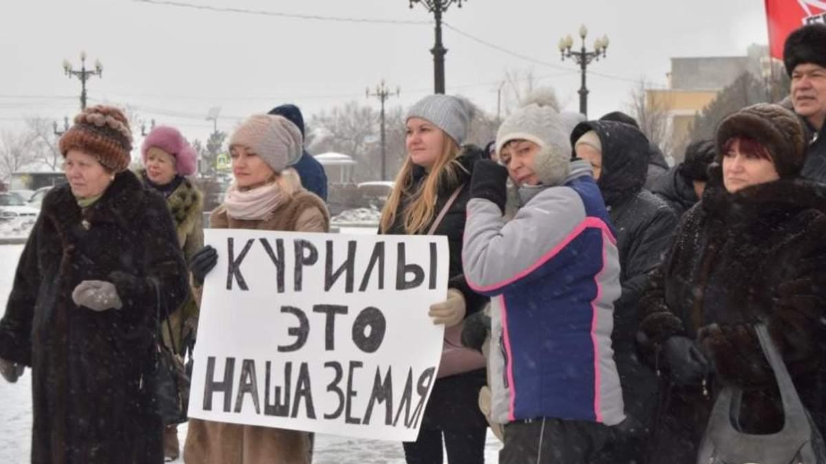 Росіяни на мітингу щодо Курильських островів