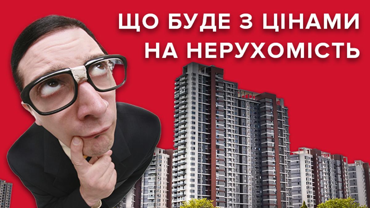 Коли купувати квартиру у 2019 році - новини ринку нерухомості