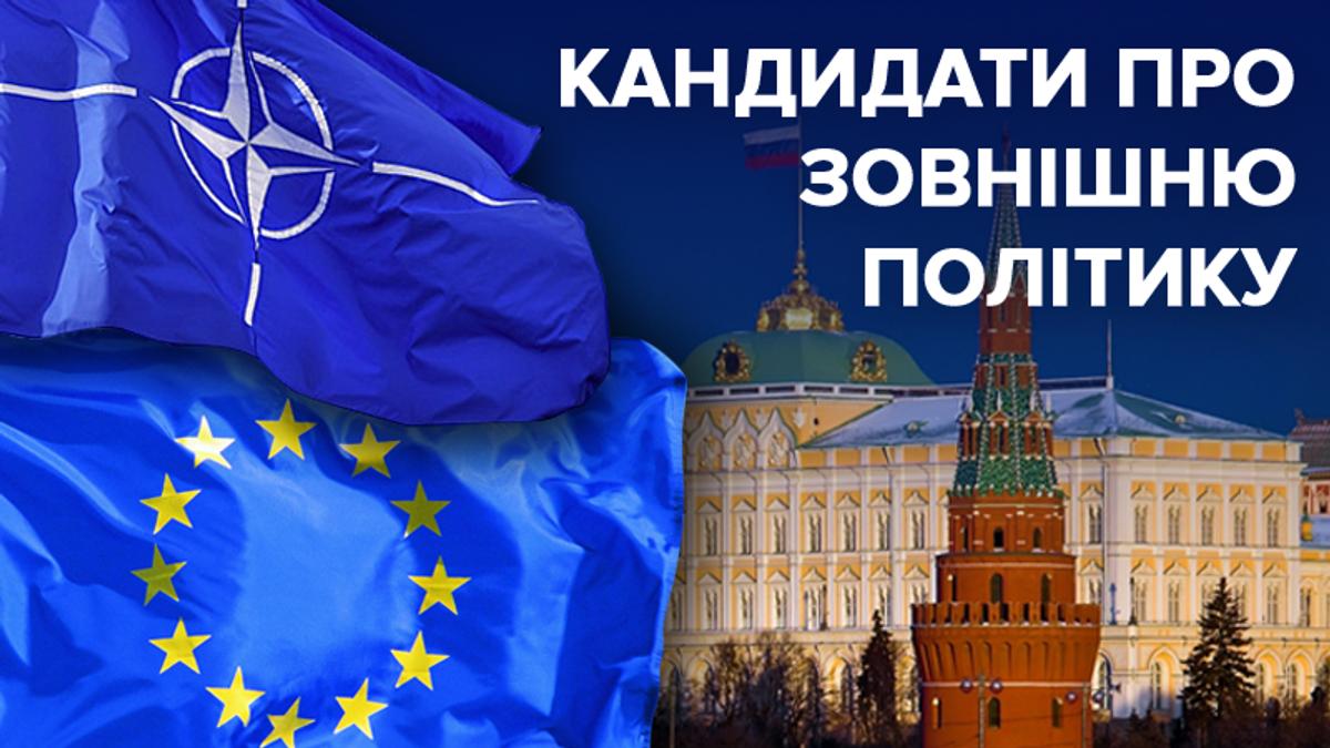 О внешней политике кандидатов в президенты Украины