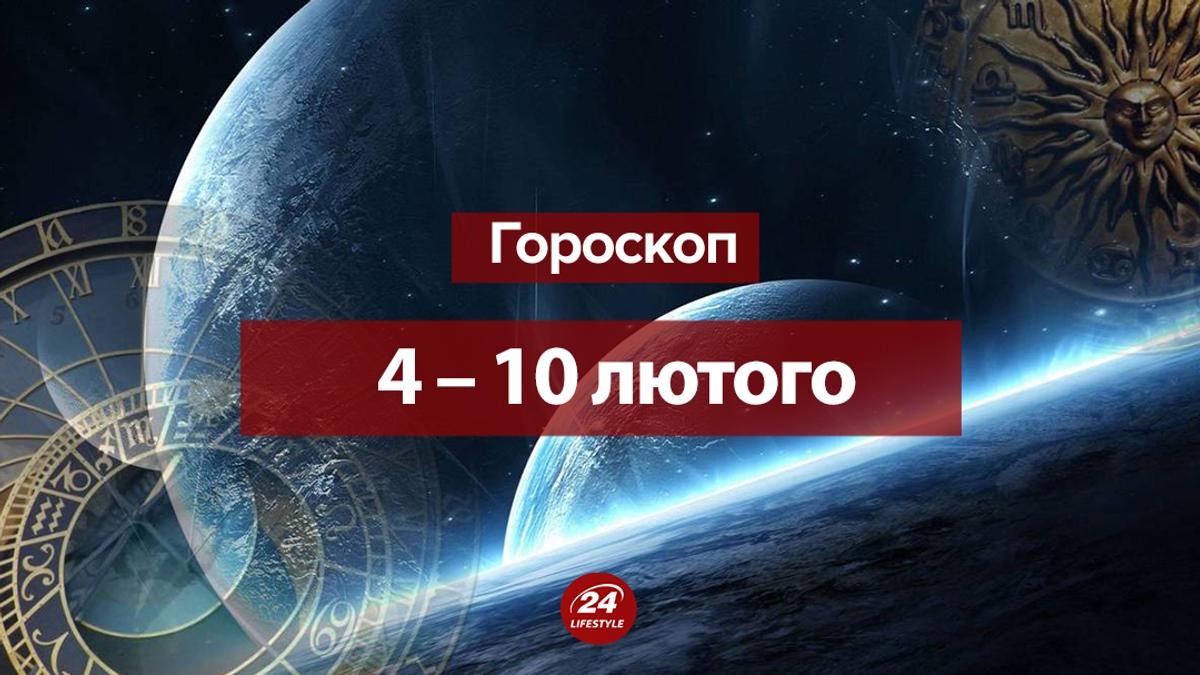 Гороскоп на тиждень 4 - 10 лютого 2019 - гороскоп всіх знаків Зодіаку