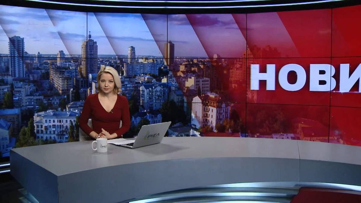 Випуск новин за 9:00: Доба на фронті. Масштабна ДТП у Києві