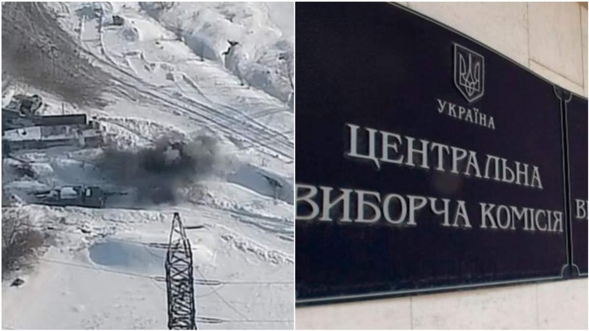 Новини України 4 лютого 2019 - новини України і світу