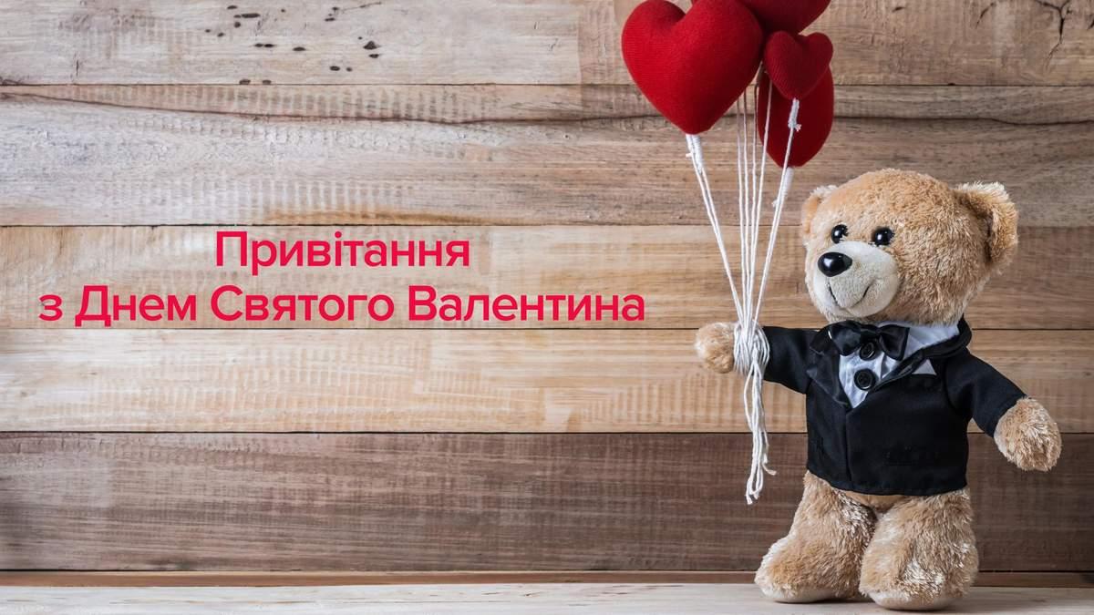 Привітання з Днем Святого Валентина - вітання з 14 лютого 2019 у прозі та віршах