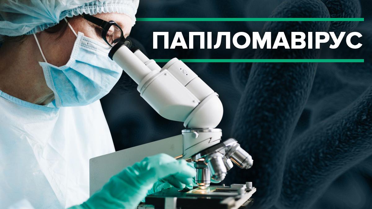 Вирус папилломы человека: симптомы, причины, лечение, диагностика