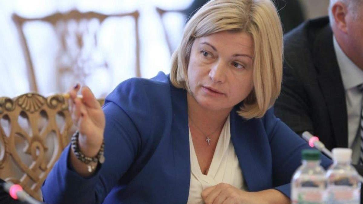 """""""Шавки вызывают просто отвращение"""": Геращенко ответила Януковичу касательно обмена пленными"""