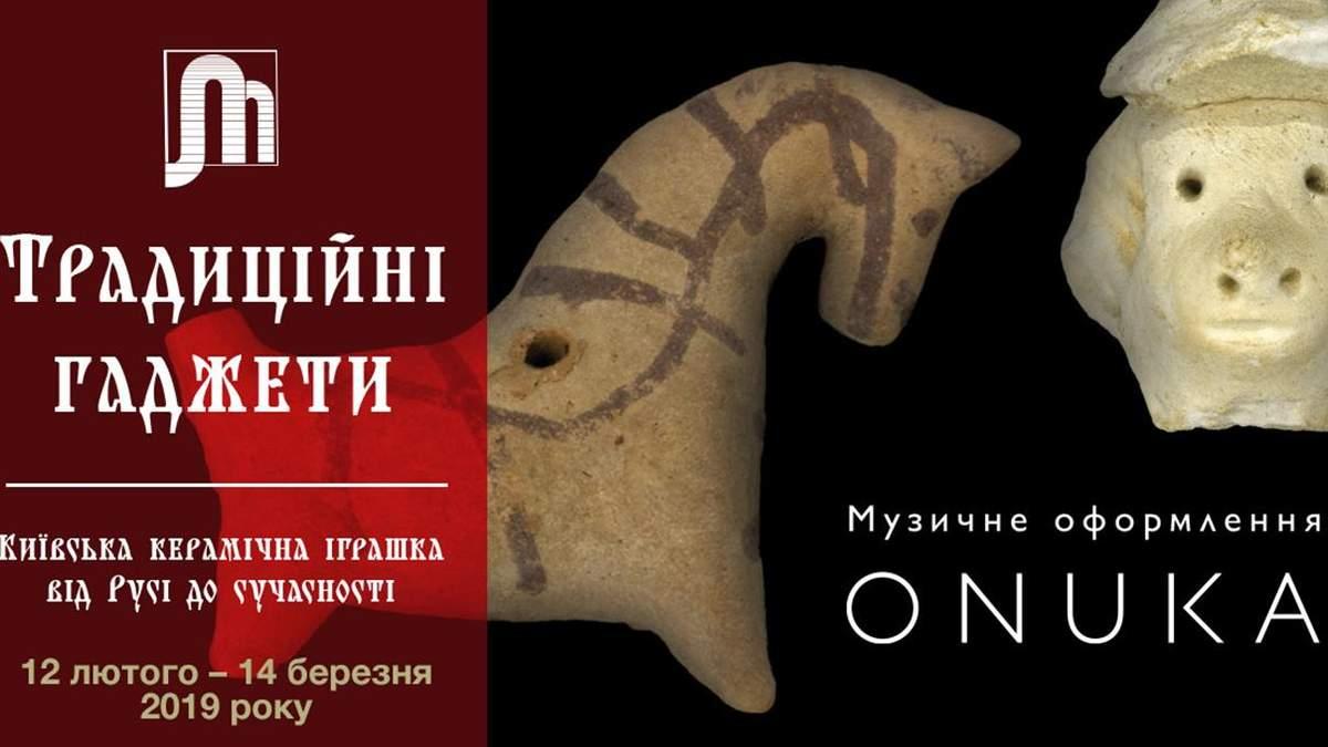 У Музеї історії міста Києва ONUKA зіграла на стародавній іграшці з Х століття