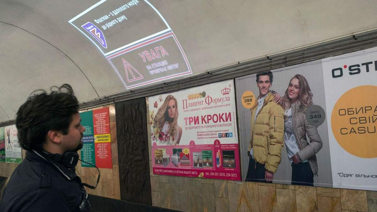 Реклама в киевском транспорте