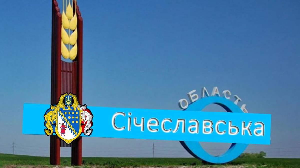 Почему Днепропетровскую область переименовали в Сичеславщина