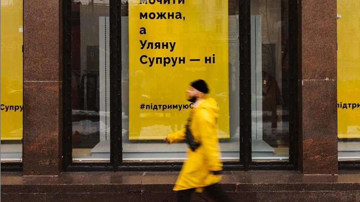 Манту мочить можно, а Ульяну Супрун – нет: фото витрин Все. Свои