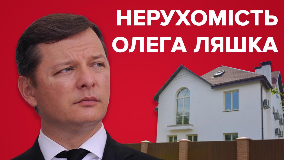 Нерухомість Олега Ляшка – маєтки Ляшка, лідера Радикальної партії