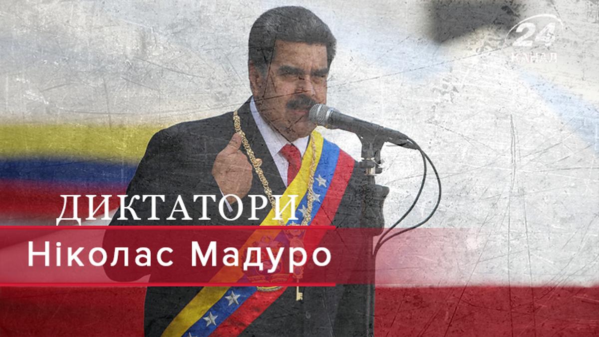 Кто такой Николас Мадуро: что известно о скандальном президенте Венесуэлы - 9 февраля 2019 - Телеканал новостей 24