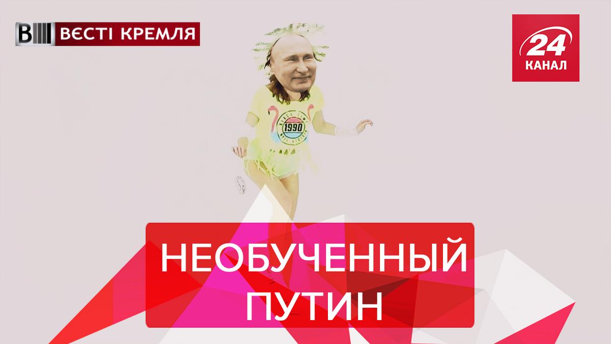 Вести Кремля. Сливки: Позор Путіна. Некачественная оружие России - 9 февраля 2019 - Телеканал новостей 24