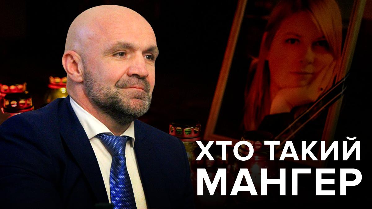 Владислав Мангер – біографія та чому його підозрюють у вбивстві Катерини Гандзюк