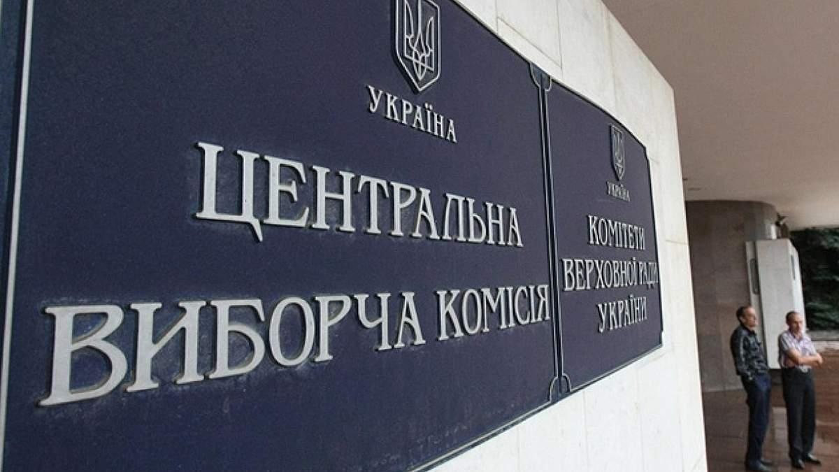 Центральна виборча комісія збільшила видатки на вибори через рекордну кількість кандидатів