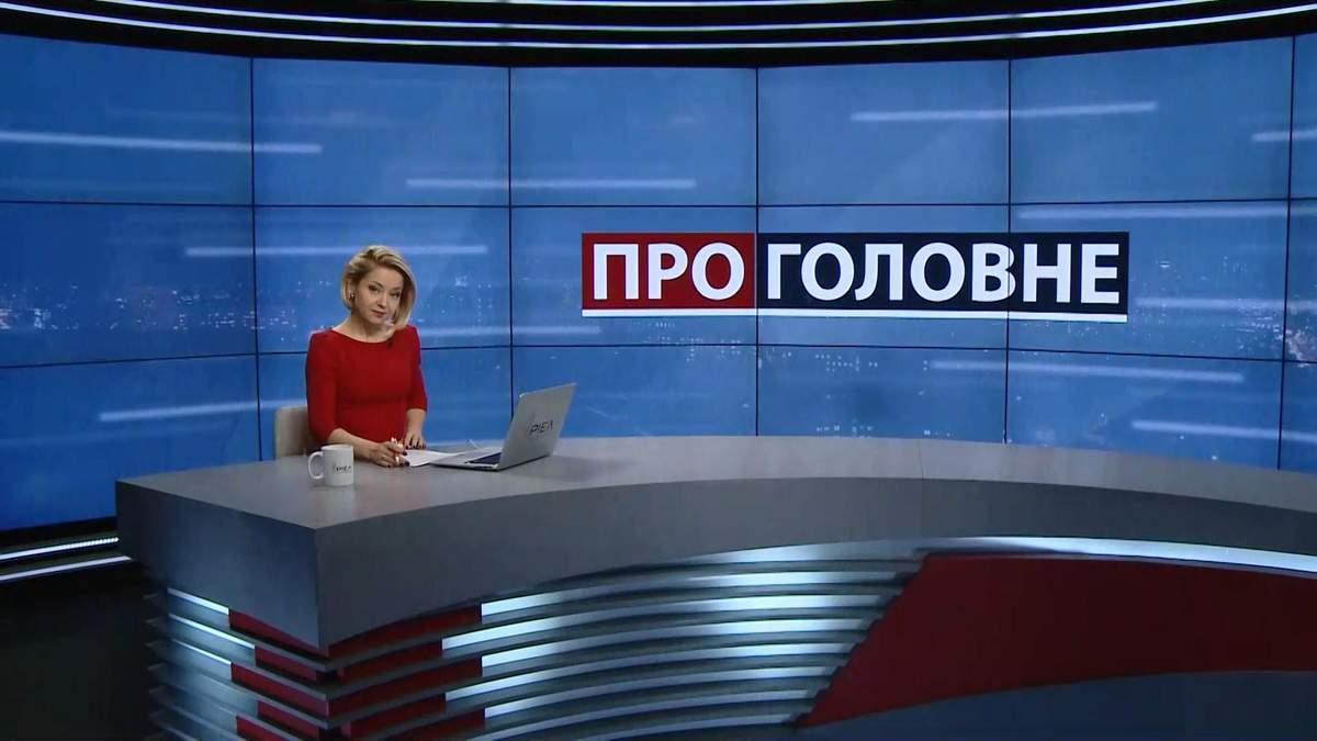 Випуск новин за 18:00: Зміцнення державної валюти. Декларації кандидатів у президенти