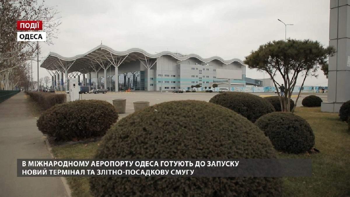 """В международном аэропорту """"Одесса"""" готовят к запуску новый терминал и взлетно-посадочную полосу"""