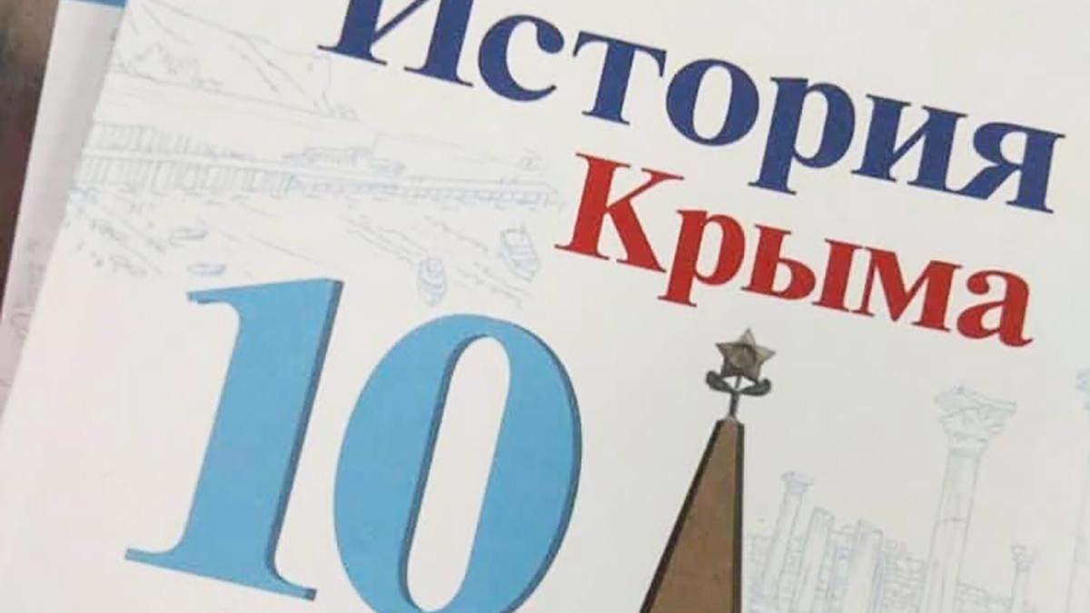 Росія видала підручник з історії Криму з пропагандою про кримських татар