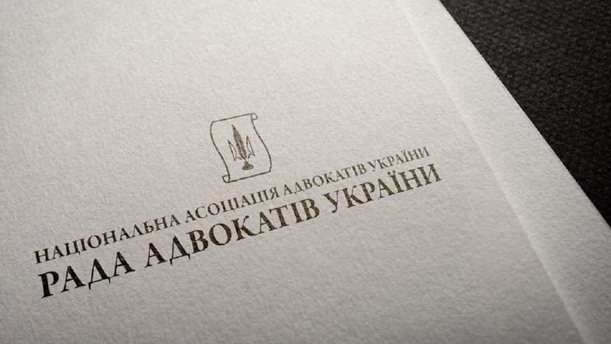Рада адвокатів України