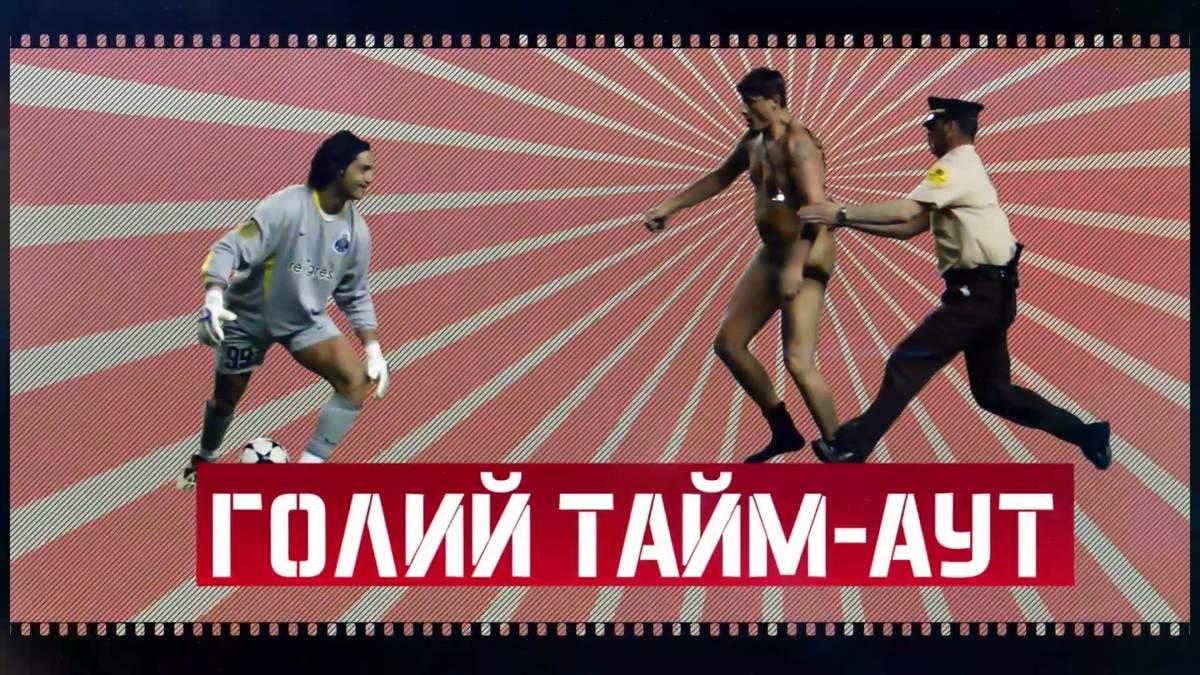 Голышом за славой, или Почему во время спортивных матчей на поле выбегают смельчаки без одежды