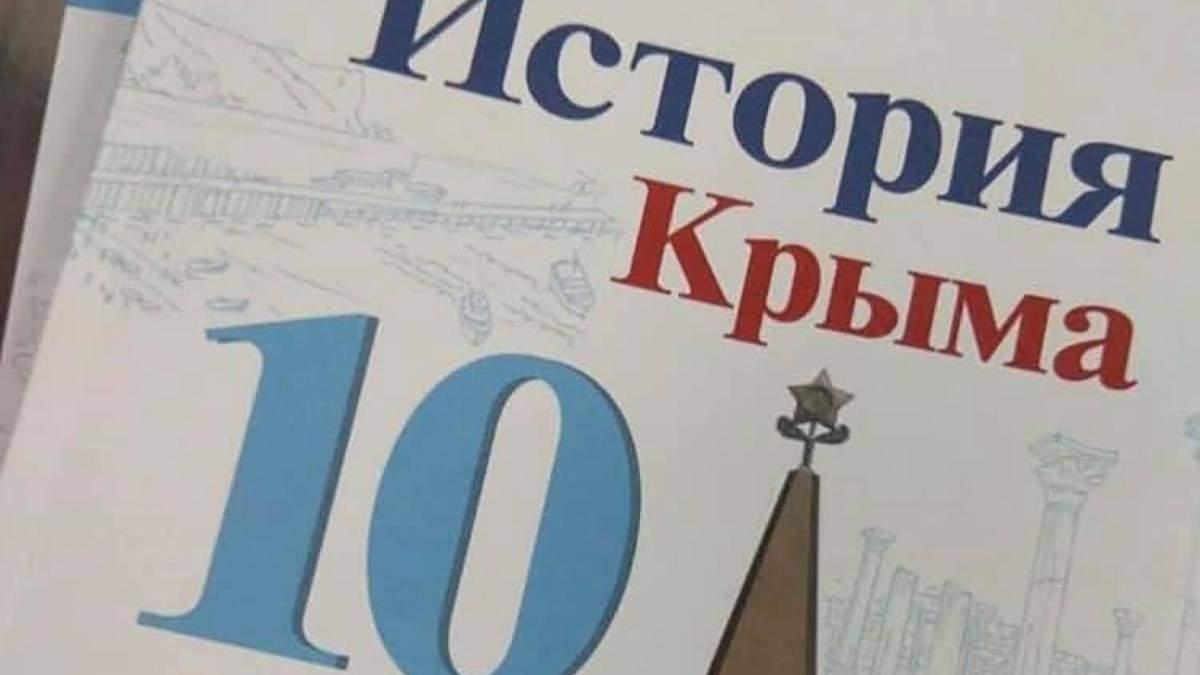 Оккупанты выдали детям учебники, разжигающие ненависть к крымским татарам: фото