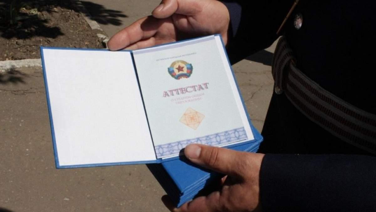 Письмо из Луганска: покупка аттестата Украины как способ вырваться отсюда