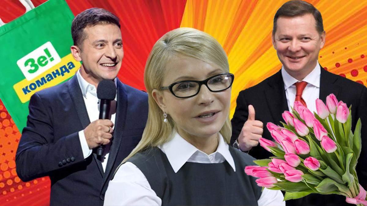 Квіти від Ляшка та бренд Зеленського: чим політики купують виборців