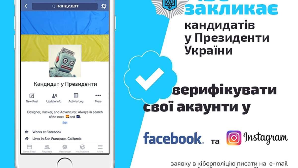 Кандидатам у президенти України необхідно верифікувати свої акаунти у Facebook та Instagram