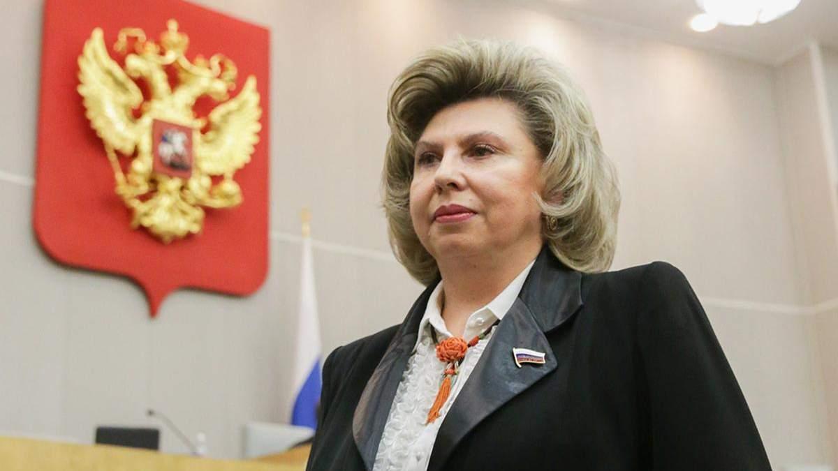 Москалькова попросить президента України передати двох росіян