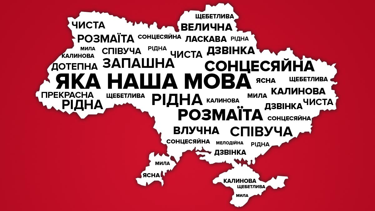День рідної мови 2020 - факти, які часто забувають про українську мову