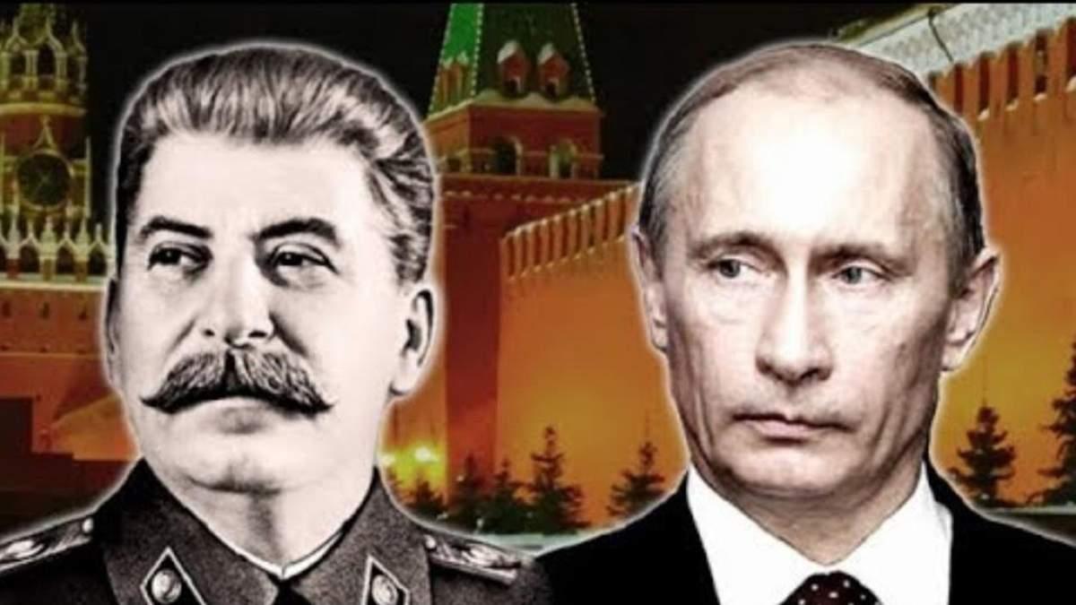Путін хоче повторити шлях Сталіна