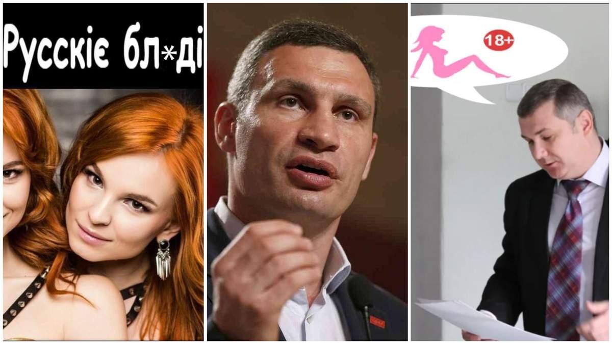 """Найсмішніші меми тижня: """"Русскіє бл*ді"""" на Євробаченні, Кличко і кожен другий, порно в облраді"""