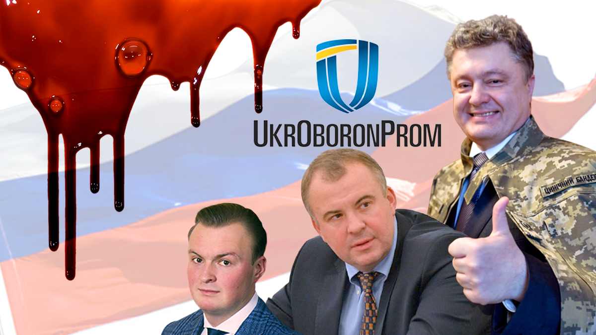 Скандал Укроборонпром - что известно о фигурантах схемы