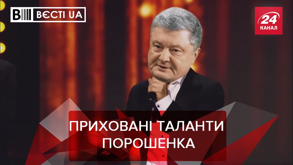 """Вєсті.UA: Порошенко може очолити """"Квартал 95"""". Темні союзники Вілкула"""