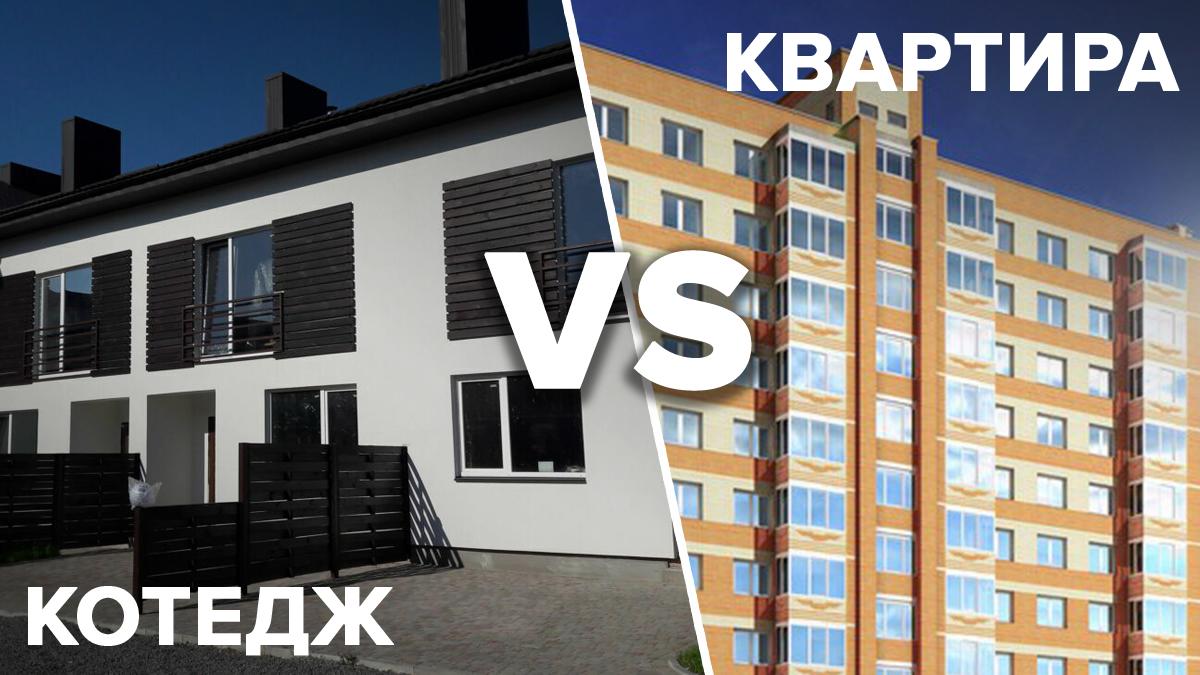 Котедж за містом чи квартира у місті?
