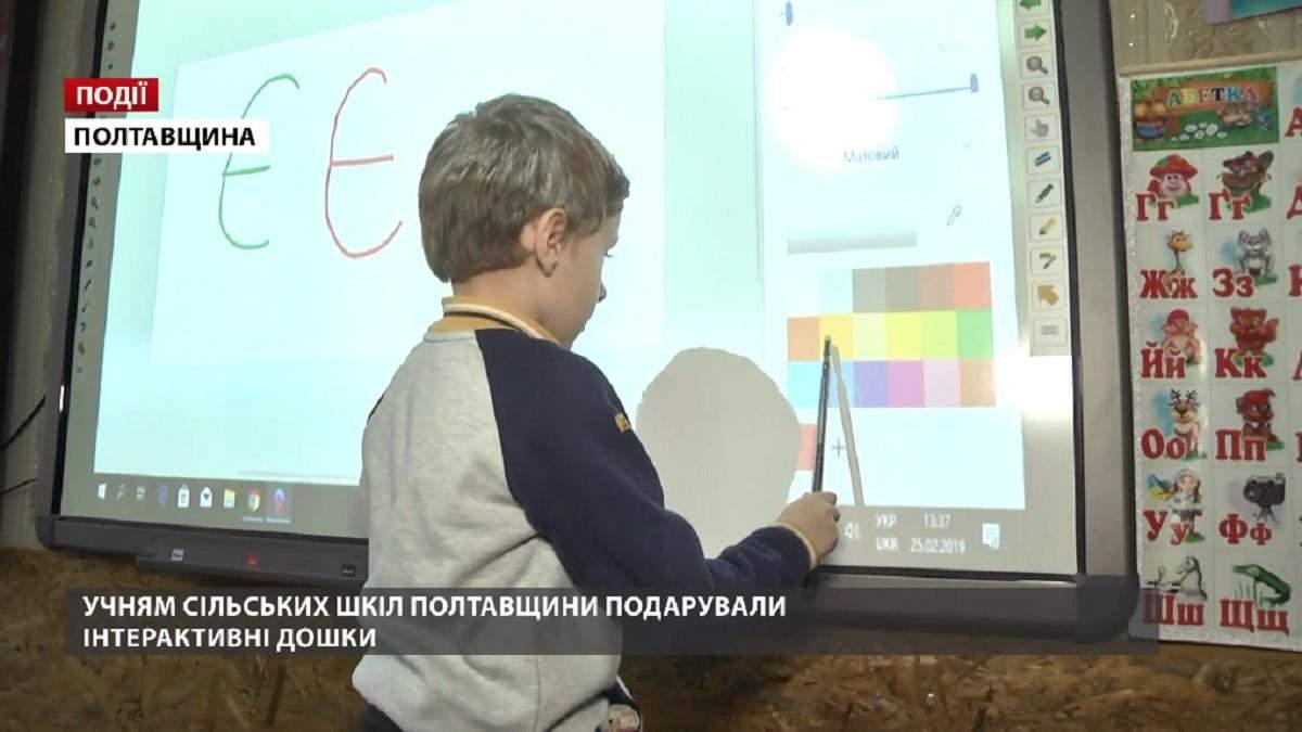 Учням сільських шкіл Полтавщини подарували інтерактивні дошки