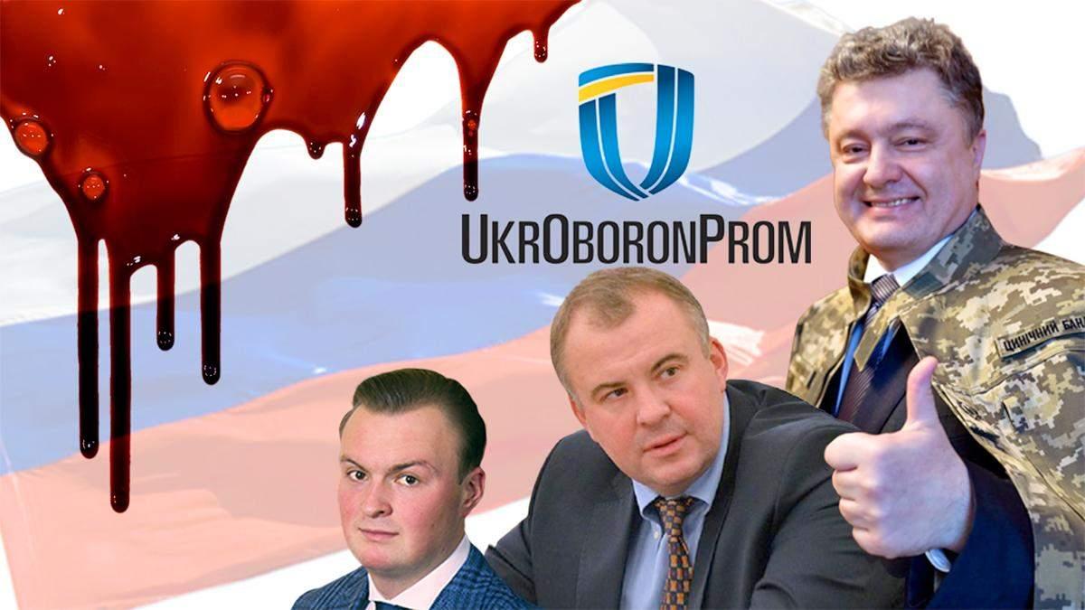 """Скандал в """"Укроборонпроме"""": двух директоров отстранили"""