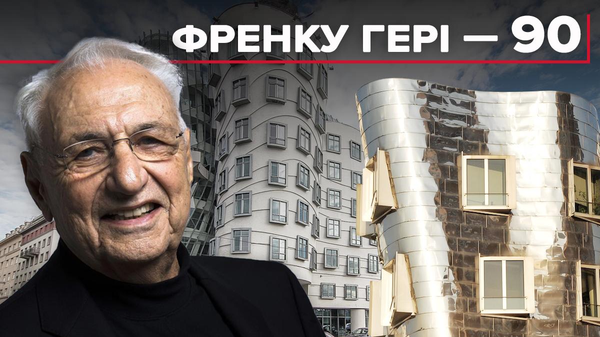Френку Гері – 90: Топ епатажних проектів архітектора, які треба побачити на власні очі