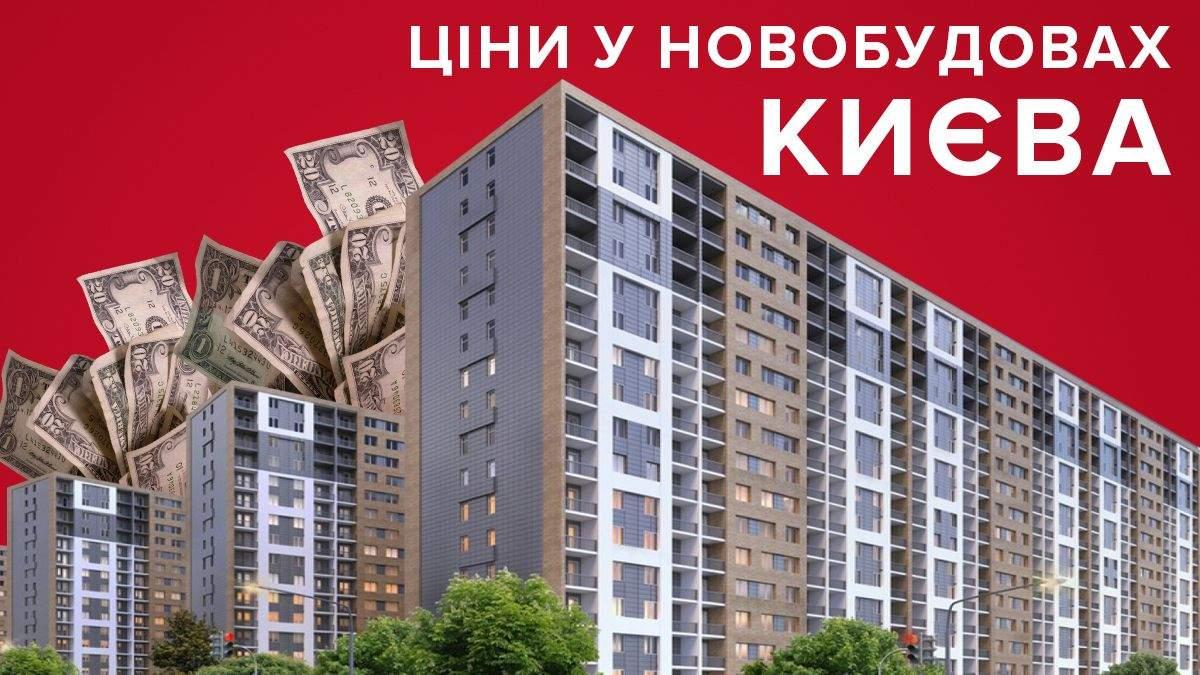 Ціни на квартири в новобудовах Києва у лютому відчутно впали: інфографіка