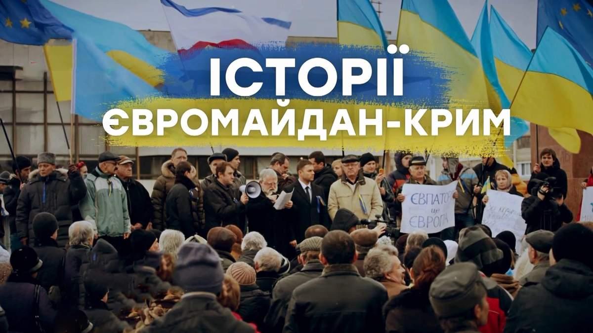 Історія кримчан, які боролися за український Крим
