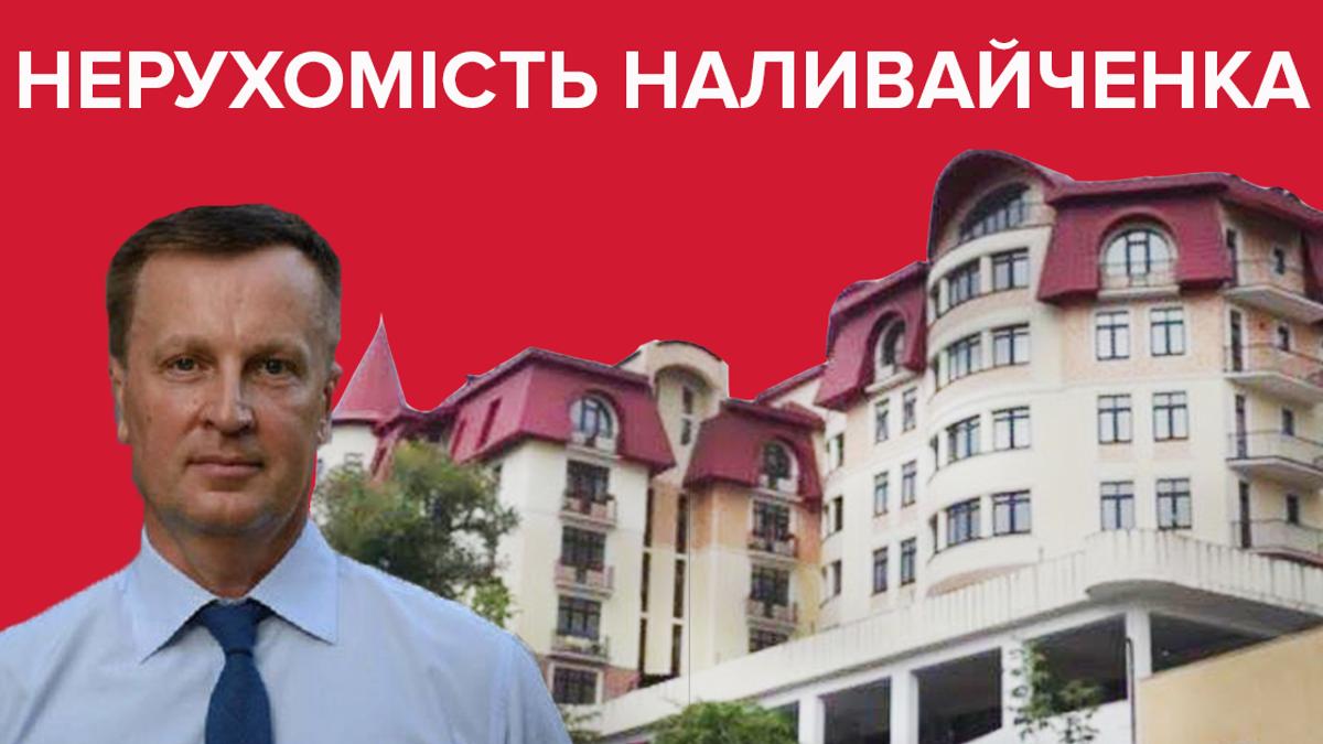 Недвижимость Наливайченко - имения кандидата в депутаты Верховной Рады Украины 2019