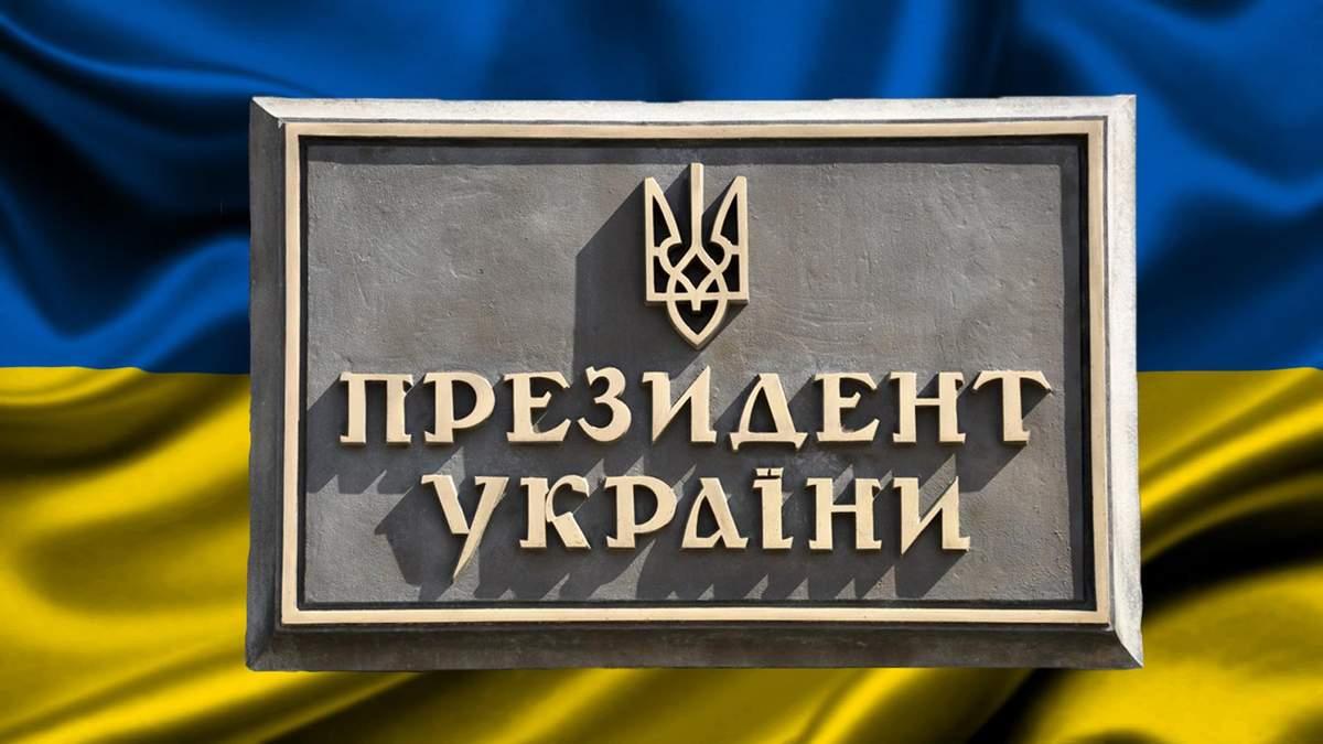 Какую зарплату получает Президент Украины