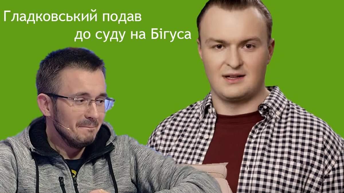 """Гладковський подав до суду на журналістів програми """"Наші гроші"""""""
