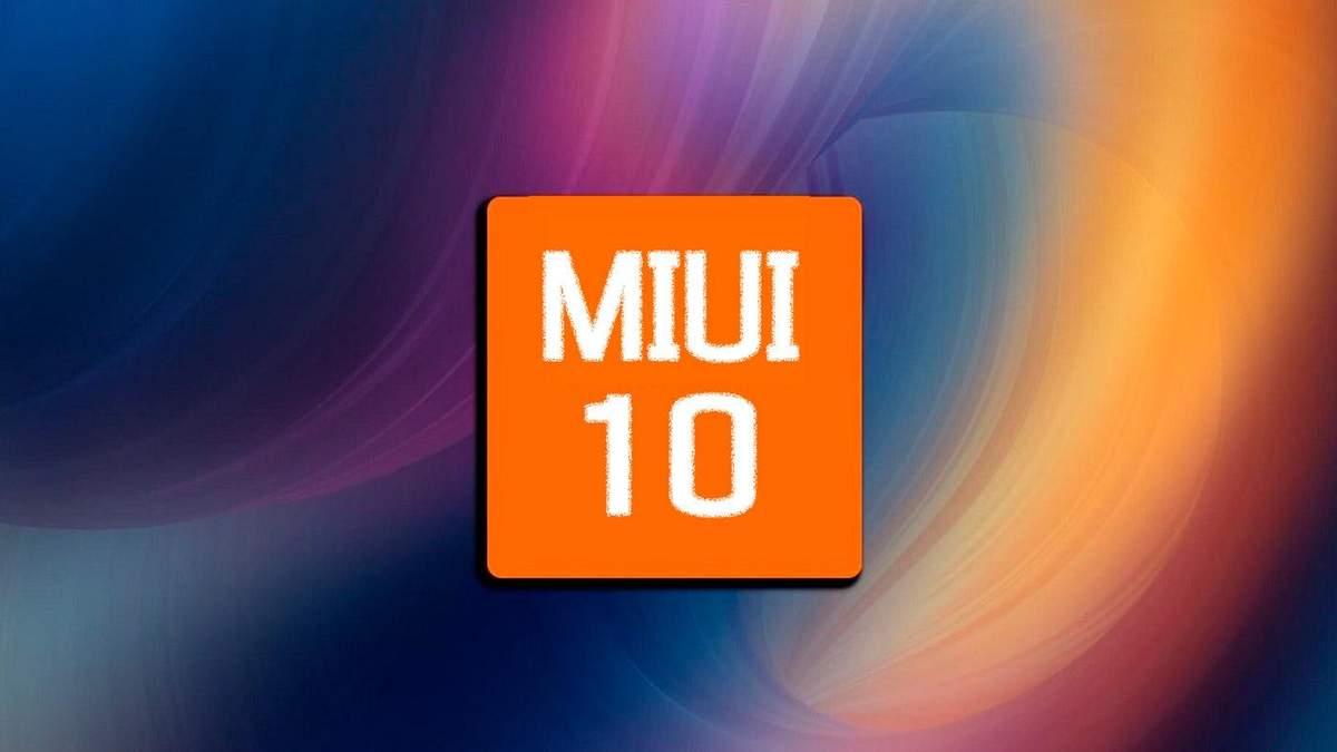 Xiaomi  MIUI 10 отримає нові функції