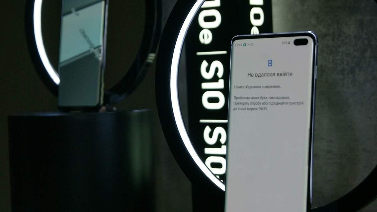 Презентація Samsung Galaxy S10 і Galaxy S10 + в Україні