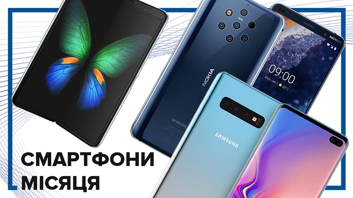 Кращі смартфони лютого 2019